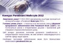 Конкурс Panaboard Майстрів 2012 Звертаємо увагу! У 2012-2013 навчальному році...
