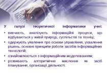 У галузі теоретичної інформатики учні: вивчають, аналізують інформаційні проц...