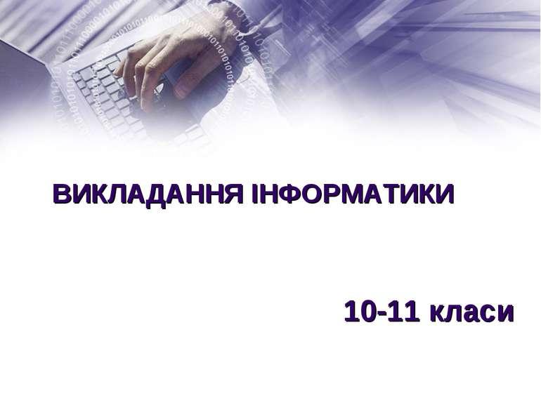 ВИКЛАДАННЯ ІНФОРМАТИКИ 10-11 класи