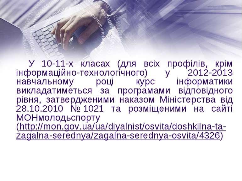 У 10-11-х класах (для всіх профілів, крім інформаційно-технологічного) у 2012...