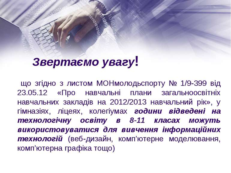 Звертаємо увагу! що згідно з листом МОНмолодьспорту № 1/9-399 від 23.05.12 «П...