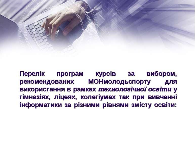 Перелік програм курсів за вибором, рекомендованих МОНмолодьспорту для викорис...