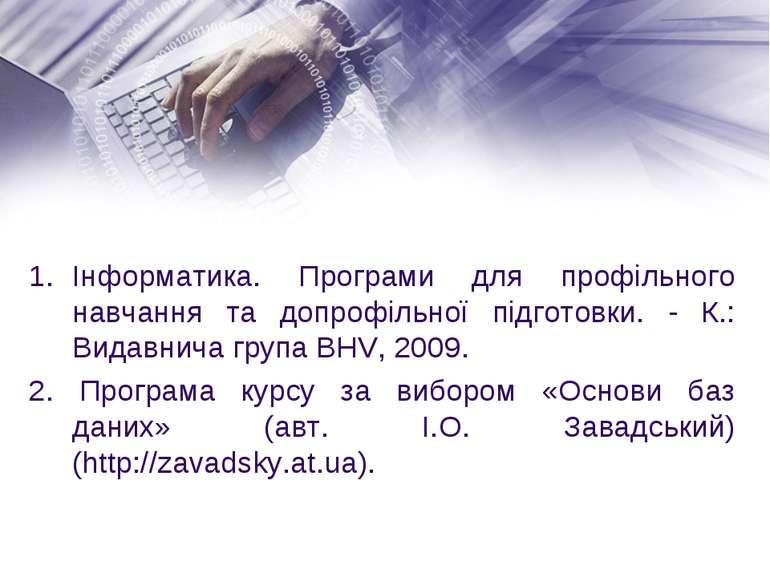 Інформатика. Програми для профільного навчання та допрофільної підготовки. - ...