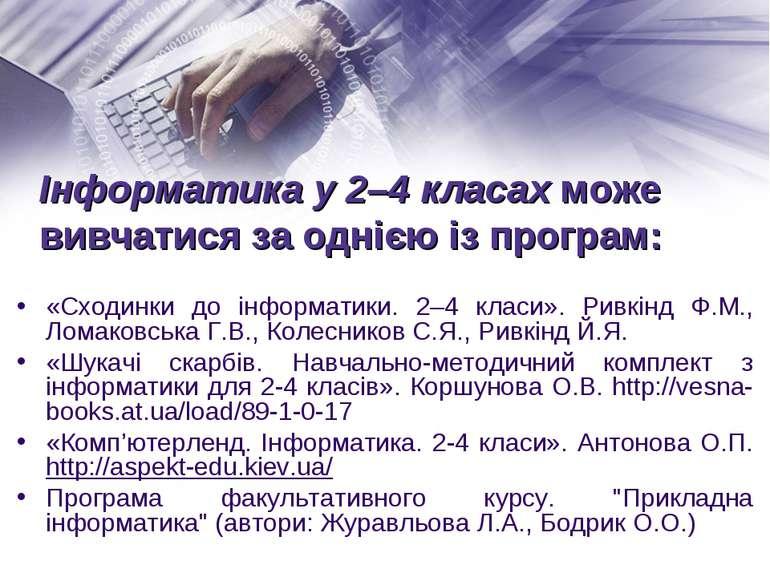 Інформатика у 2–4 класах може вивчатися за однією із програм: «Сходинки до ін...