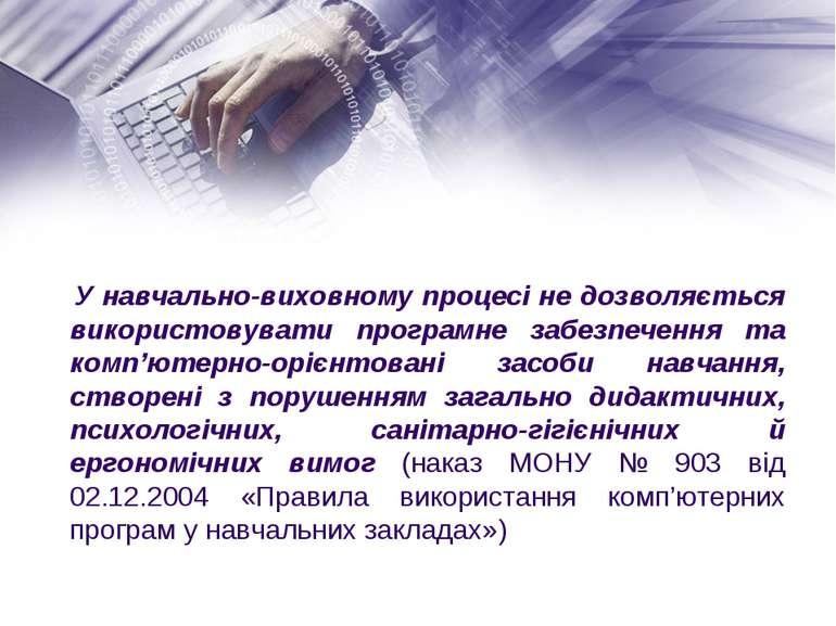 У навчально-виховному процесі не дозволяється використовувати програмне забез...