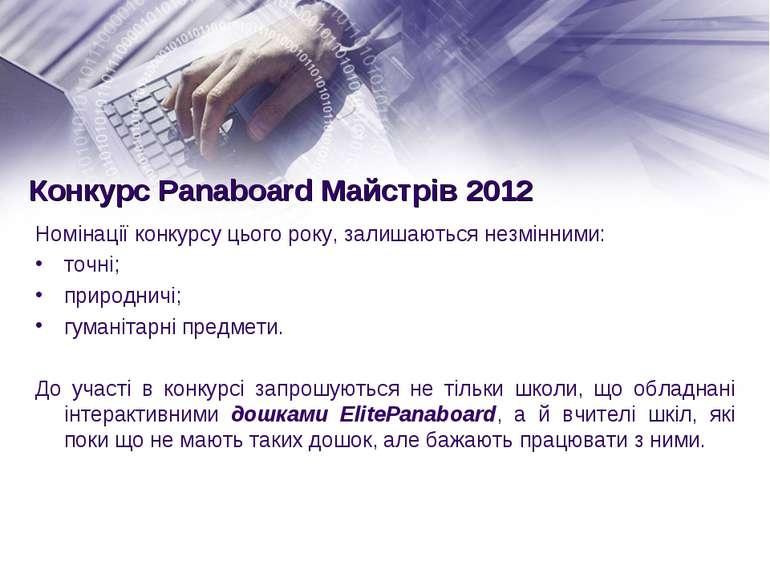 Конкурс Panaboard Майстрів 2012 Номінації конкурсу цього року, залишаються не...