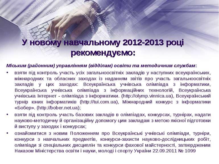 У новому навчальному 2012-2013 році рекомендуємо: Міським (районним) управлін...