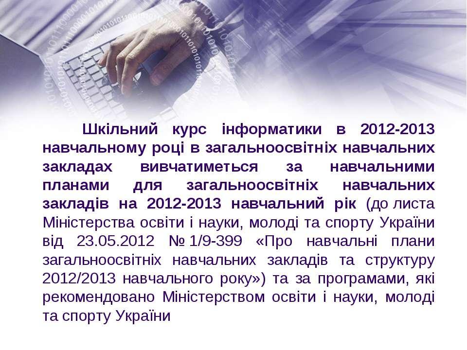 Шкільний курс інформатики в 2012-2013 навчальному році в загальноосвітніх нав...