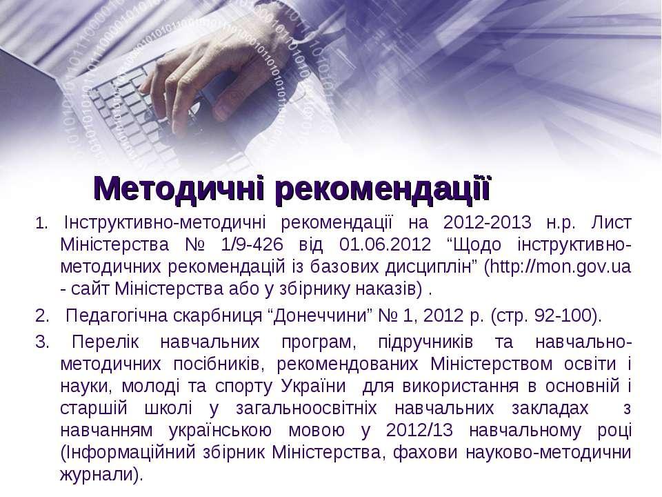 Методичні рекомендації 1. Інструктивно-методичні рекомендації на 2012-2013 н....