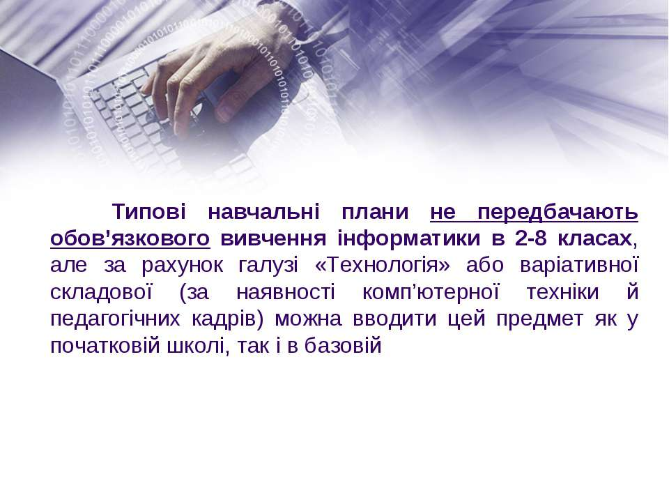 Типові навчальні плани не передбачають обов'язкового вивчення інформатики в 2...