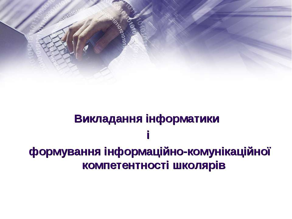 Викладання інформатики і формування інформаційно-комунікаційної компетентност...