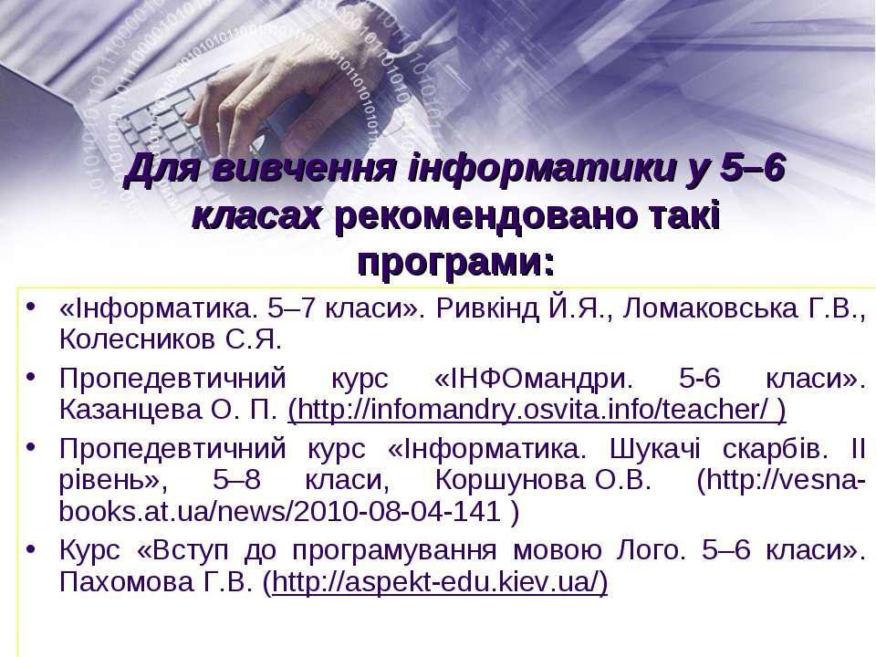 Для вивчення інформатики у 5–6 класах рекомендовано такі програми: «Інформати...