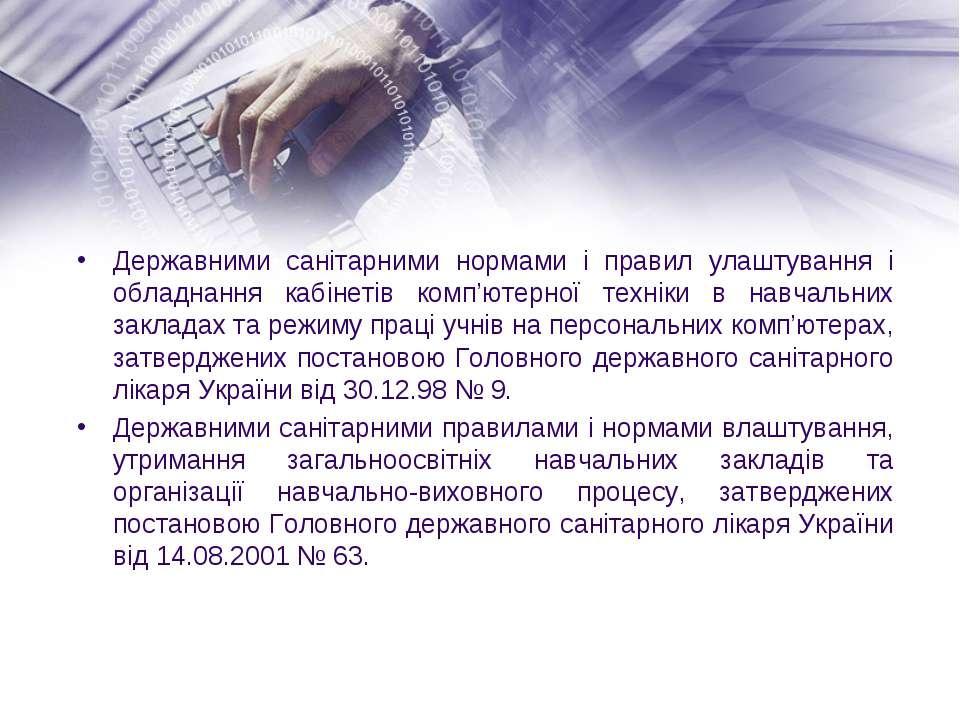 Державними санітарними нормами і правил улаштування і обладнання кабінетів ко...