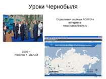 Уроки Чернобыля Отраслевая система АСКРО в интернете www.russianatom.ru 2008 ...