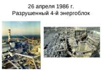 26 апреля 1986 г. Разрушенный 4-й энергоблок