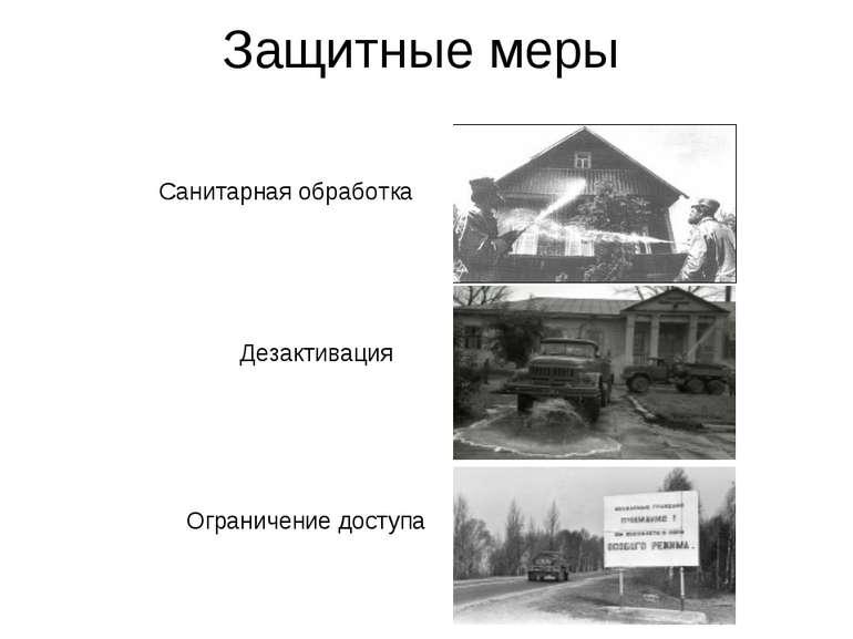 Защитные меры Санитарная обработка Дезактивация Ограничение доступа