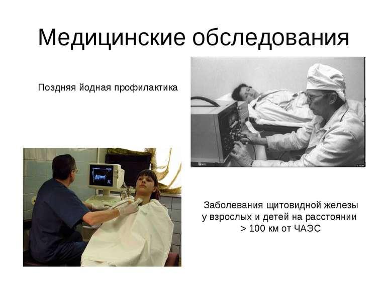 Медицинские обследования Поздняя йодная профилактика Заболевания щитовидной ж...