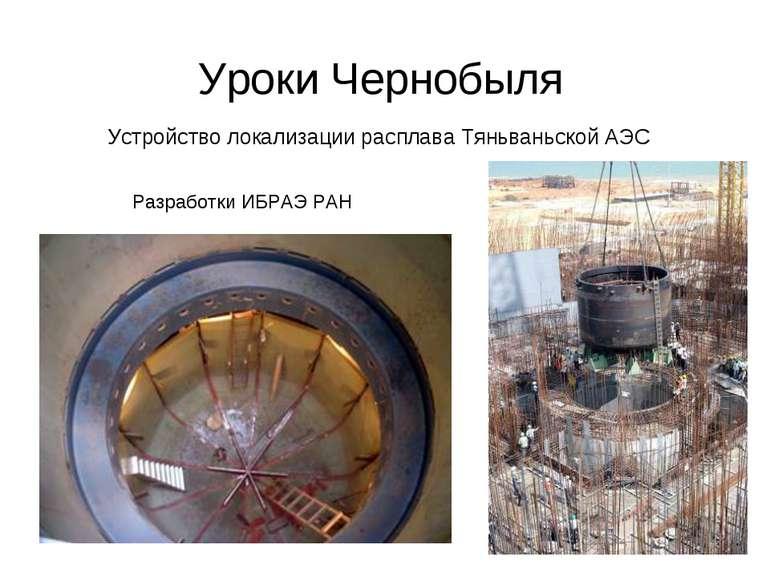 Уроки Чернобыля Устройство локализации расплава Тяньваньской АЭС Разработки И...