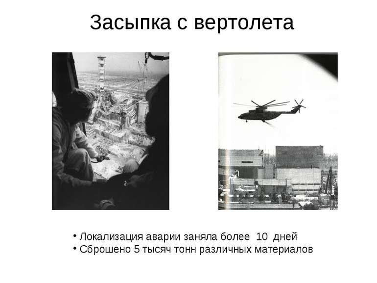 Засыпка с вертолета Локализация аварии заняла более 10 дней Сброшено 5 тысяч ...