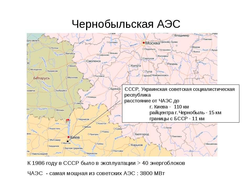 Чернобыльская АЭС СССР, Украинская советская социалистическая республика расс...