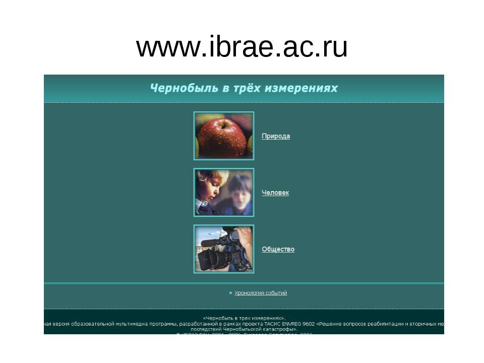 www.ibrae.ac.ru