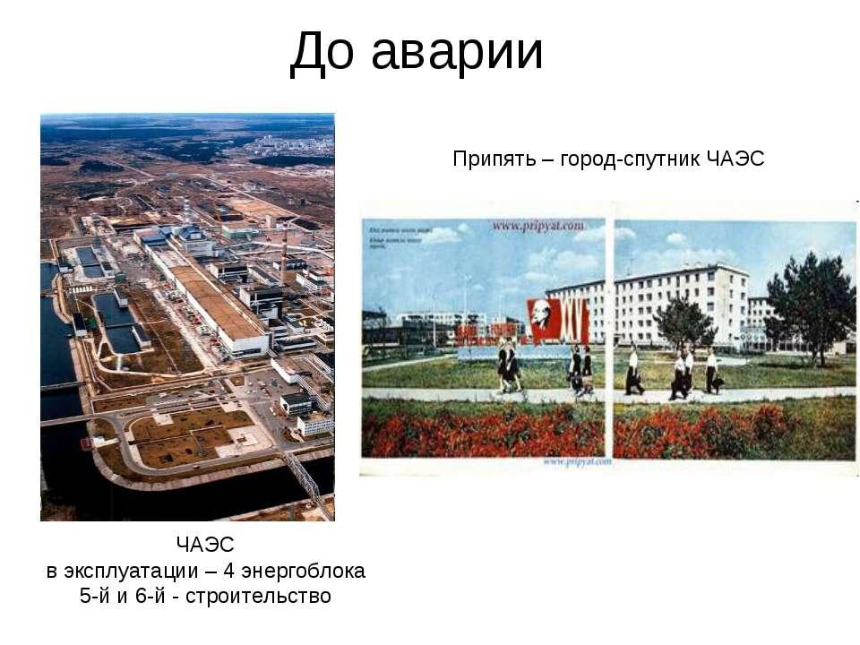 До аварии ЧАЭС в эксплуатации – 4 энергоблока 5-й и 6-й - строительство Припя...