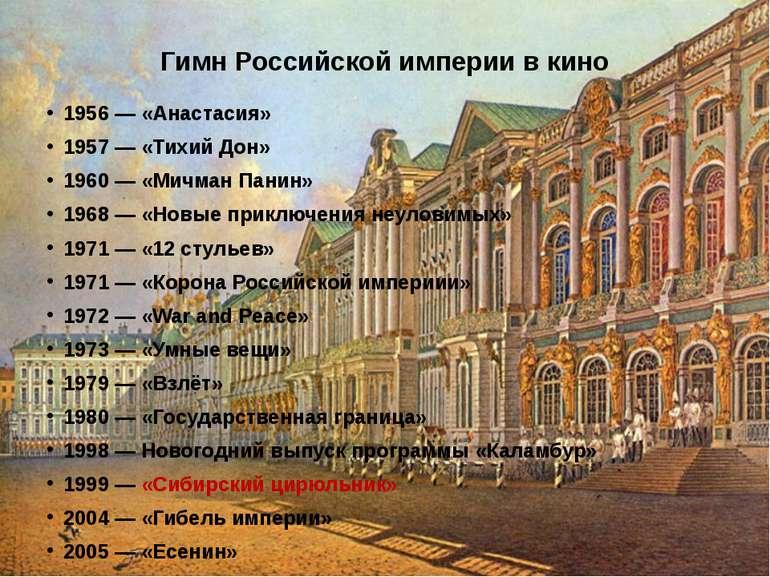 Гимн Российской империи в кино 1956— «Анастасия» 1957— «Тихий Дон» 1960— «...