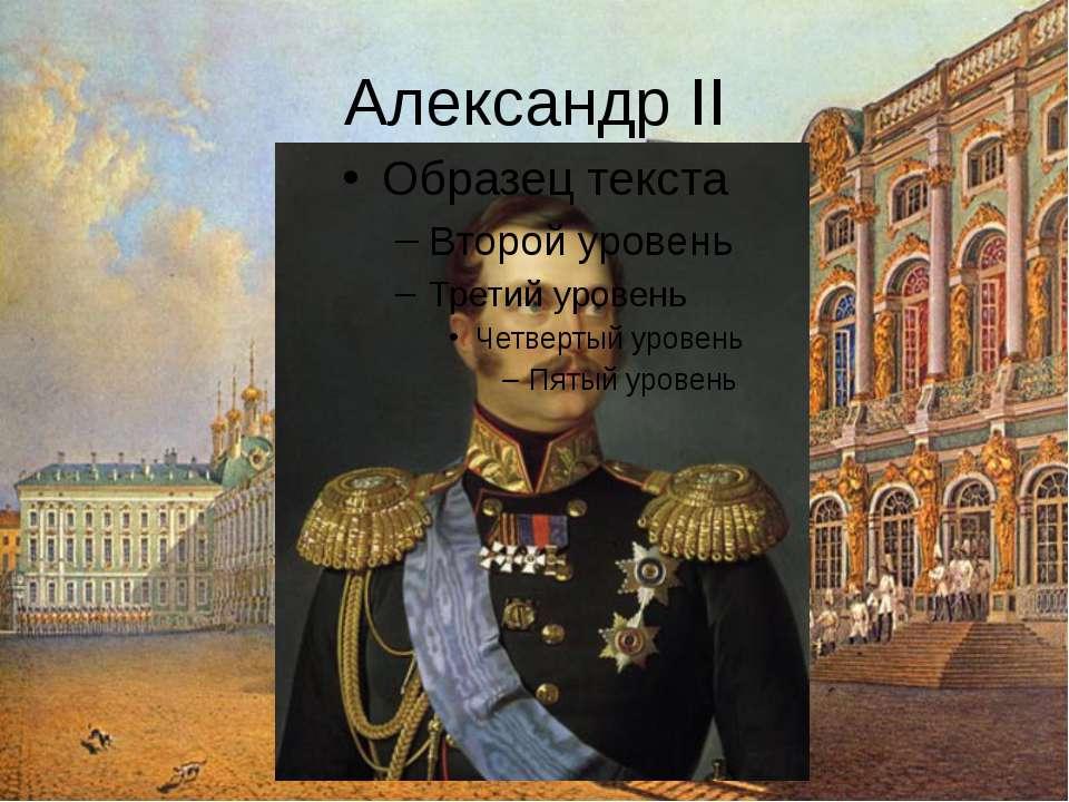 Александр ІІ