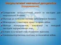 Сепаратизм: політологічний аналіз та наслідки для національної безпеки. Підхо...