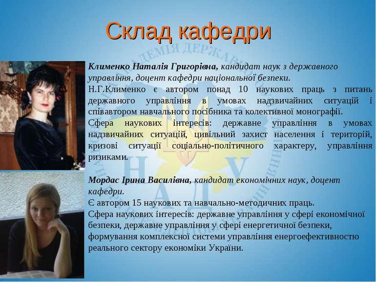 Склад кафедри Клименко Наталія Григорівна, кандидат наук з державного управлі...