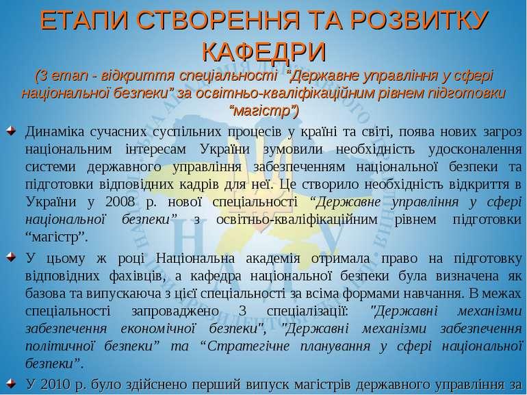 Динаміка сучасних суспільних процесів у країні та світі, поява нових загроз н...