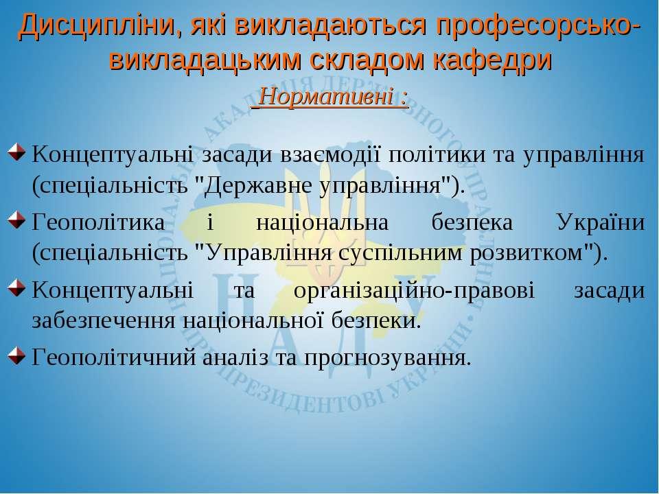 Дисципліни, які викладаються професорсько-викладацьким складом кафедри Нормат...