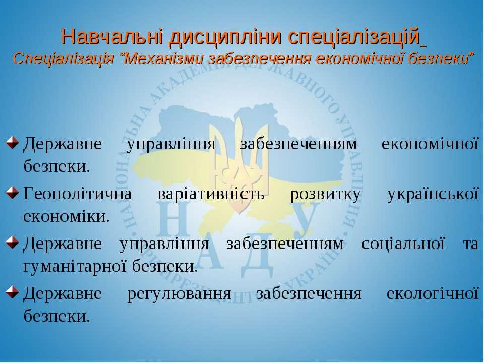 Державне управління забезпеченням економічної безпеки. Геополітична варіативн...
