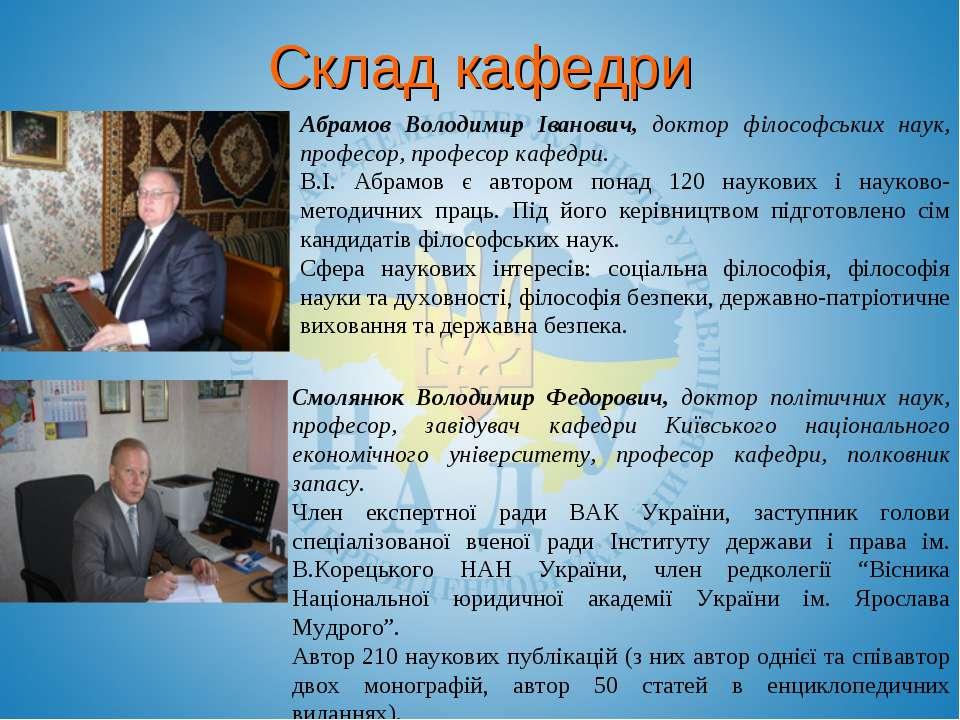 Склад кафедри Абрамов Володимир Іванович, доктор філософських наук, професор,...