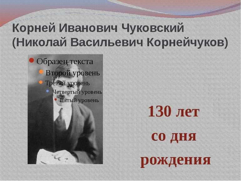 Корней Иванович Чуковский (Николай Васильевич Корнейчуков) 130 лет со дня рож...