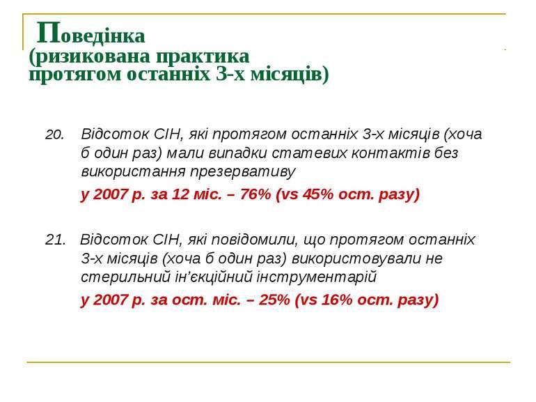 Поведінка (ризикована практика протягом останніх 3-х місяців) 20. Відсоток СІ...