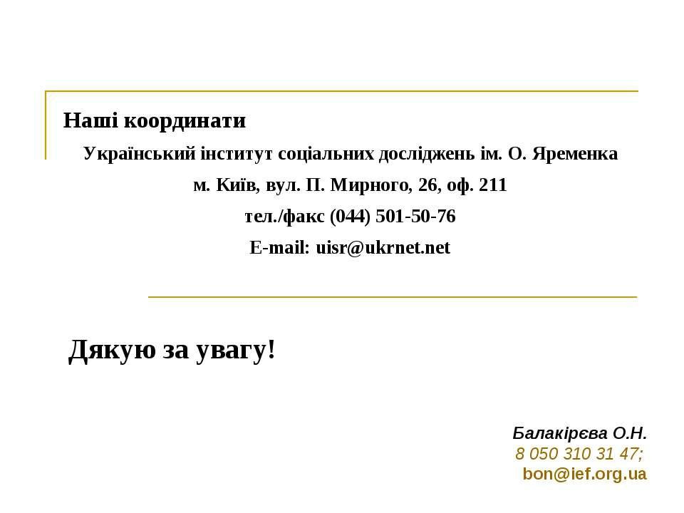 Наші координати Український інститут соціальних досліджень ім. О. Яременка м....