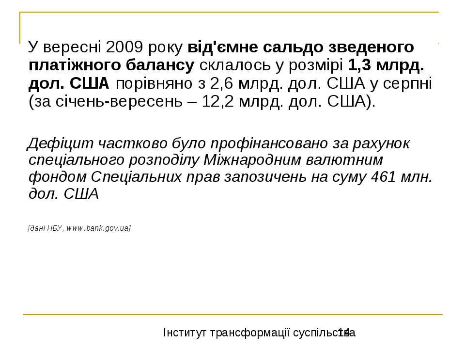 У вересні 2009 року від'ємне сальдо зведеного платіжного балансу склалось у р...
