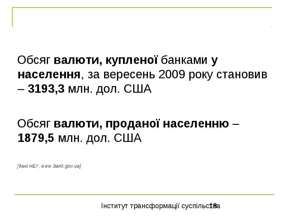 Обсяг валюти, купленої банками у населення, за вересень 2009 року становив – ...