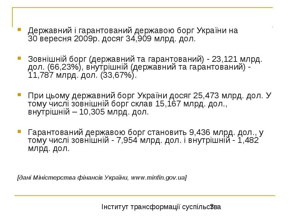 Державний і гарантований державою борг України на 30 вересня 2009р. досяг 34,...