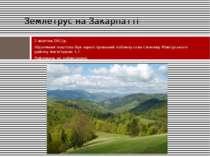 2 жовтня 2011р. Підземний поштовх був зареєстрований поблизу села Синевир Між...