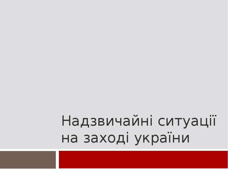 Надзвичайні ситуації на заході україни