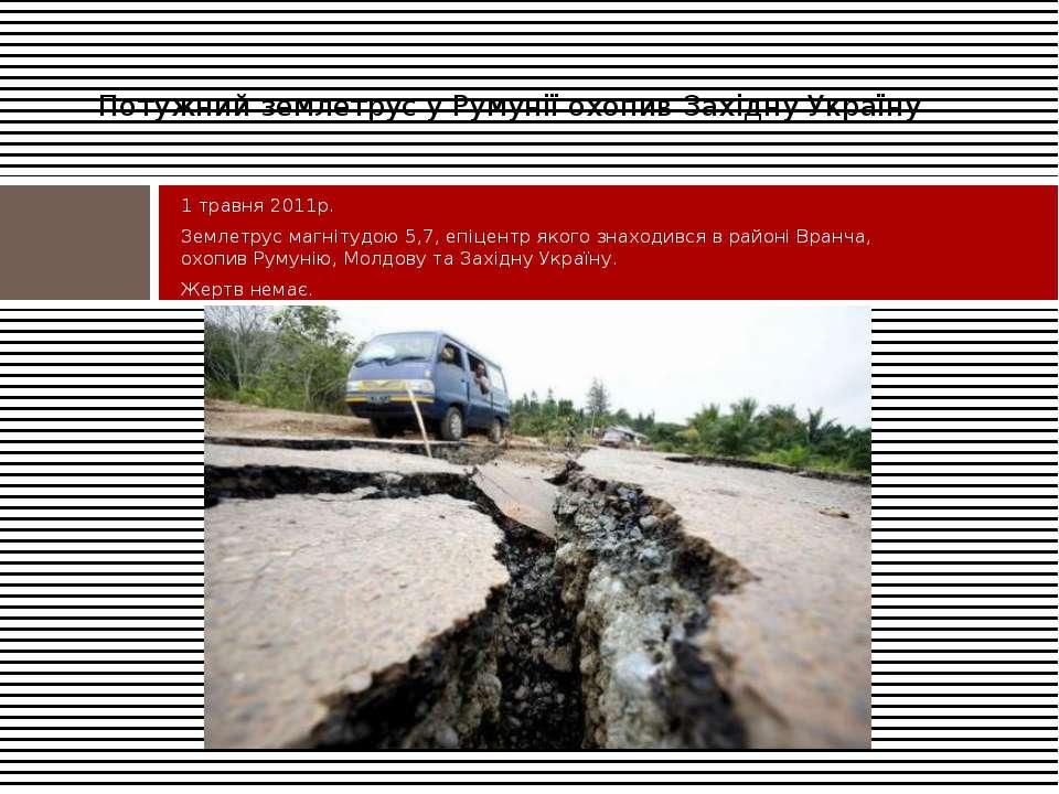 1 травня 2011р. Землетрус магнітудою 5,7, епіцентр якого знаходився в районі ...
