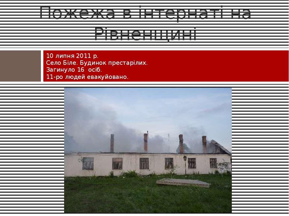 Пожежа в інтернаті на Рівненщині 10 липня 2011 р. Село Біле. Будинок престарі...