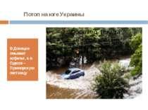 Потоп на юге Украины В Донецке смывает асфальт, а в Одессе – Приморскую лестницу