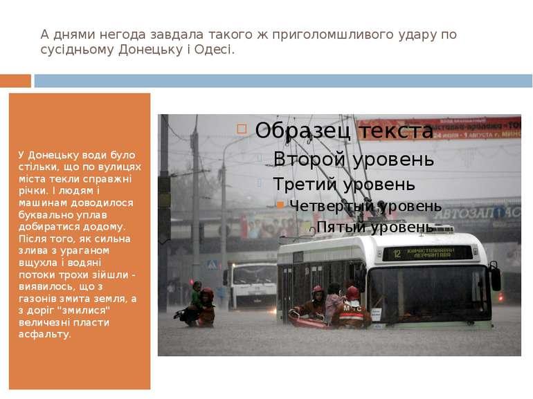 А днями негода завдала такого ж приголомшливого удару по сусідньому Донецьку ...