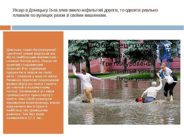 Якщо в Донецьку із-за злив змило асфальтові дороги, то одесити реально плавал...