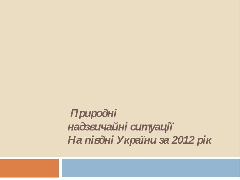 Природнi надзвичайні ситуації На пiвднi України за 2012 рiк