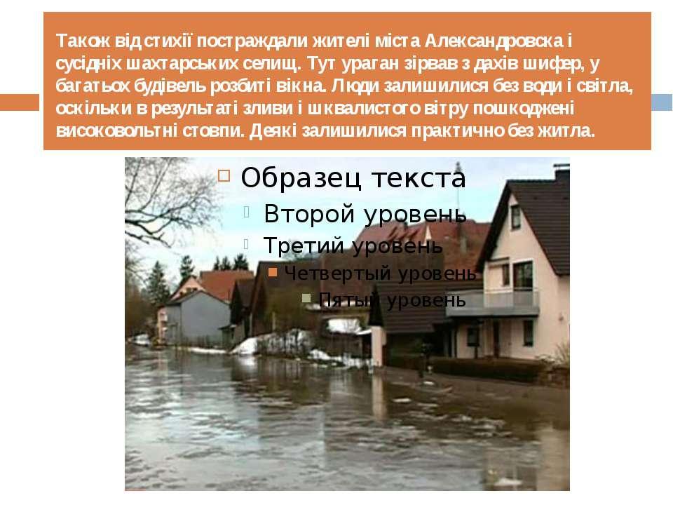 Також від стихії постраждали жителі міста Александровска і сусідніх шахтарськ...