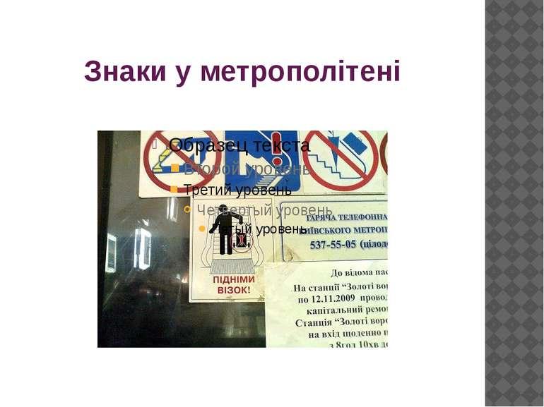 Знаки у метрополітені